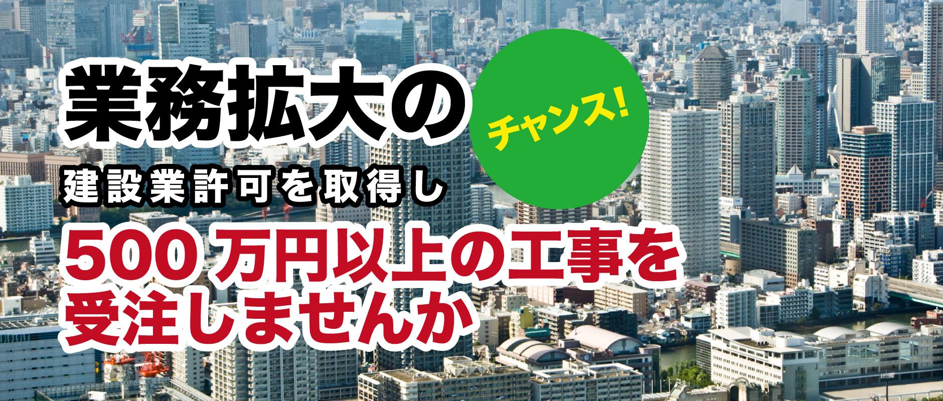 業 円 500 万 建設 許可
